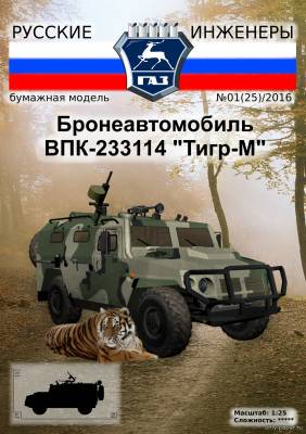 "Модель бронеавтомобиля ВПК-233114 ""Тигр-М"" из бумаги/картона"