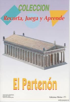 Бумажная модель храма Пантеон