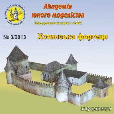 Модель Хотинской крепости из бумаги/картона