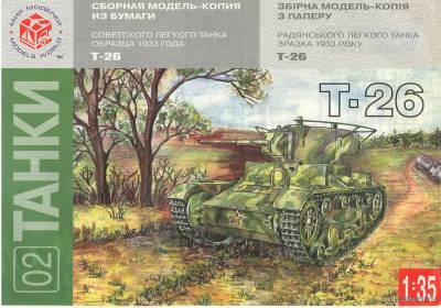 Модель танка Т-26 из бумаги/картона