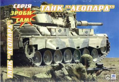 """Модель танка """"Леопард"""" из бумаги/картона"""