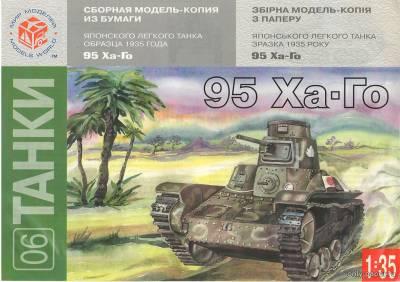 Модель легкого танка Ха-Го из бумаги/картона