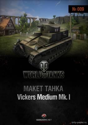 Модель среднего танка Vickers Medium Mk.I из бумаги/картона