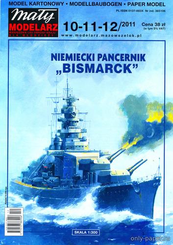 Бумажная модель линкора Бисмарк / Bismark