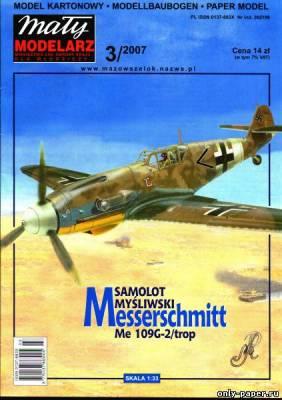 Модель самолета Messerschmitt Me 109G-2/trop из бумаги/картона