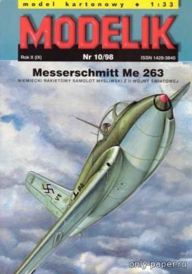 Бумажная модель Messerschmitt Me-263