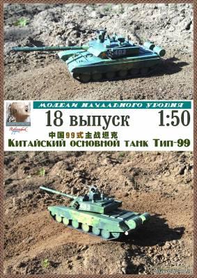 Бумажная модель танка Тип-99