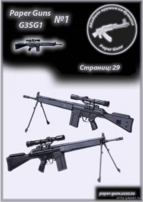 Бумажная модель Heckler & Koch G3SG1