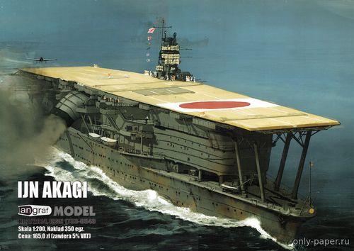 Бумажная модель авианосца Акаги