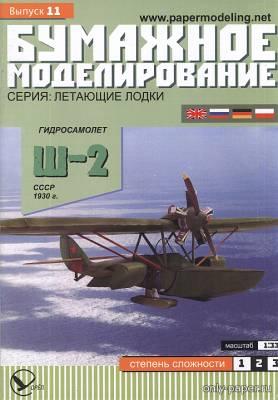 Модель самолета Ш-2 из бумаги/картона