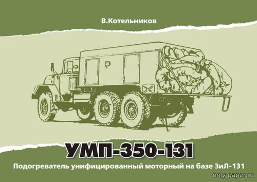 Модель УМП-350-131 из бумаги/картона