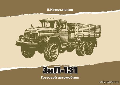 Модель бортового грузовика ЗиЛ-131 из бумаги/картона
