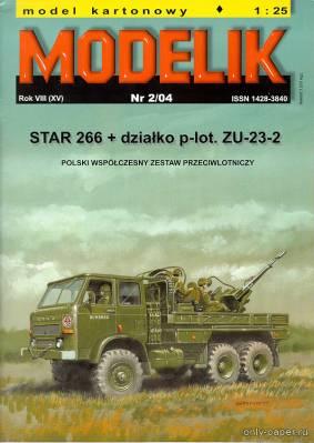 Модель грузовика STAR 266 с зениткой ЗУ-23-2 из бумаги/картона