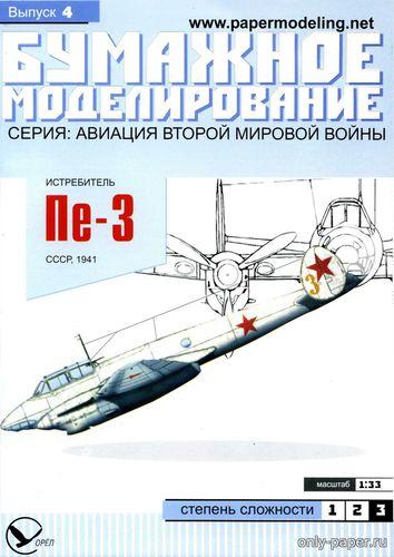 Модель самолета Пе-3 из бумаги/картона