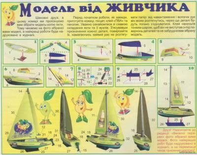Модель яхты из бумаги/картона
