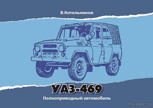 Модель внедорожника УАЗ-469 из бумаги/картона