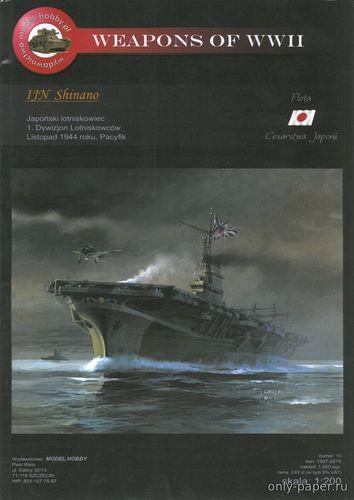 Модель корабля IJN Shinano из бумаги/картона