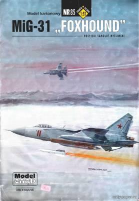 Модель самолета МиГ-31 из бумаги/картона