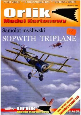 Модель самолета Sopwith Triplane из бумаги/картона