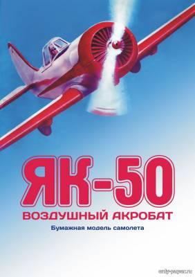 Модель самолета Як-50 из бумаги/картона