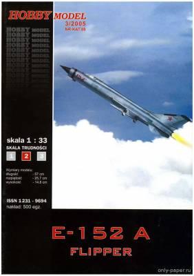 Модель самолета E-152A Flipper из бумаги/картона
