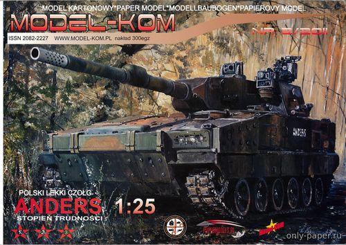 Модель легкого танка LC-08 Anders из бумаги/картона