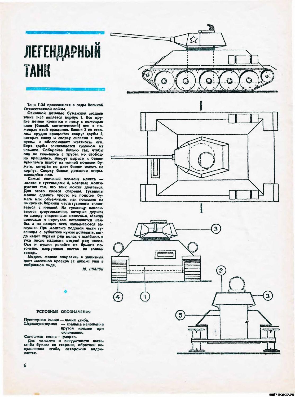 Своими руками сделать танк т-34 из картона 88