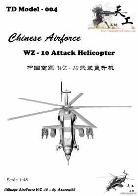Модель ударного вертолета CAIC Z-10 (WZ-10) из бумаги/картона