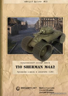 Бумажная модель T10 Sherman M4A2 (World Of Paper Tanks)