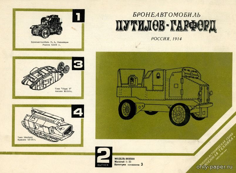 барс-02 инструкция - фото 2
