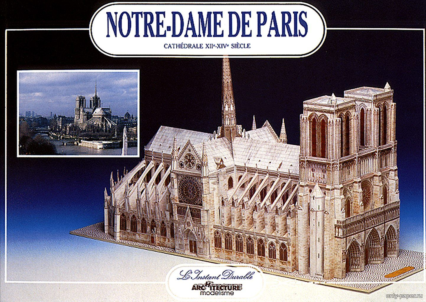Париж схема из бумаги