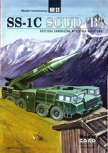 Бумажная модель SS-1C Scud B