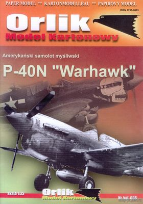 Бумажная модель Curtiss P-40N Warhawk 2 ГИАП (Перекрас Orlik 008)