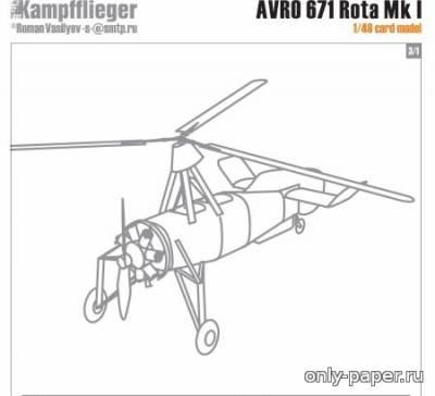 Бумажная модель автожира Avro 671 Rota