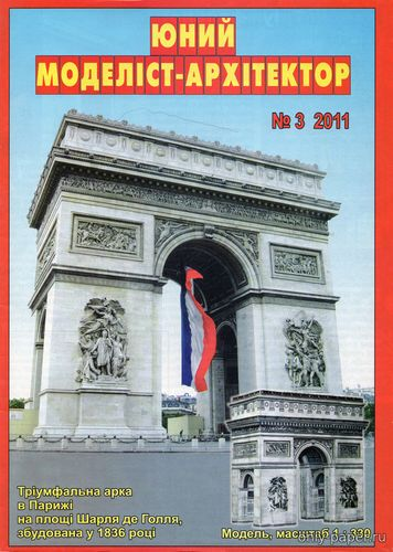 Модель Триумфальной арки из бумаги/картона