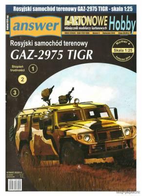 Модель бронеавтомобиля ГАЗ-2975 «Тигр» из бумаги/картона