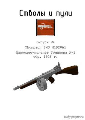 Модель пистолета-пулемета Thompson M1928A1 изо бумаги/картона