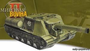 Модель САУ ИСУ-152 из бумаги/картона