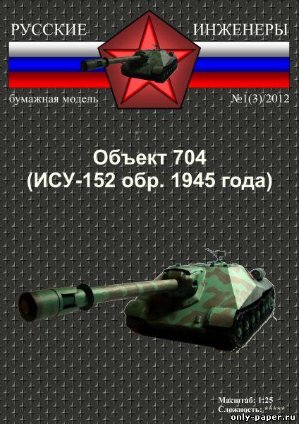 Поделки танков из картона 565