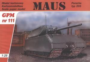 Модель сверхтяжелого танка Maus из бумаги/картона
