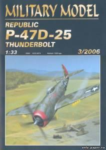 Бумажная модель Republic P-47D-25 Thunderbolt