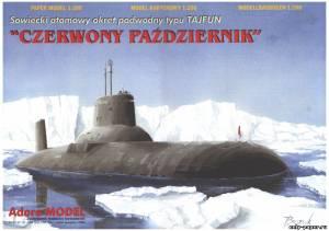 """Модель подводной лодки проекта 941 """"Акула"""" из бумаги/картона"""