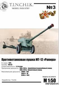 """Бумажная модель противотанковой пушки МТ-12 """"Рапира"""""""