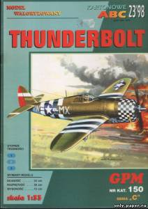 Бумажная модель истребителя Republic P 47D 22-RE Thunderbolt