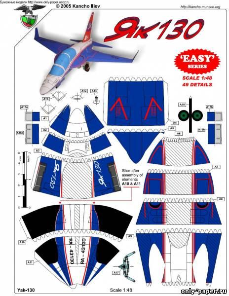 Самолеты из картона схемы
