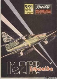 Модель самолета Messerschmitt Me 262 Schwalbe из бумаги/картона