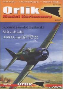 Бумажная модель истребителя Mitsubishi A6M3 model 32/22
