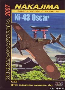 Бумажная модель Nakajima Ki-43 Oscar