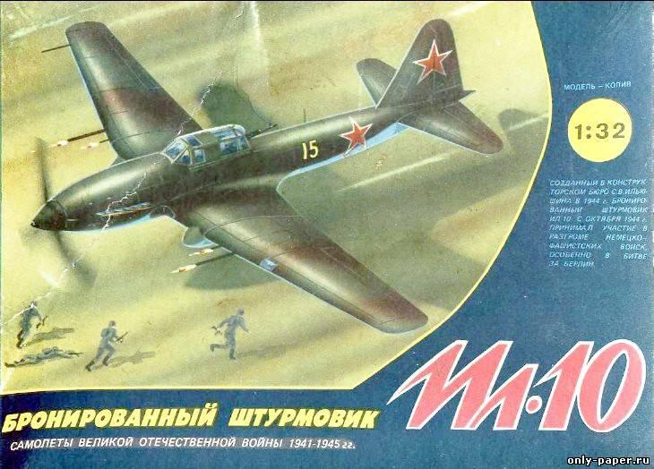 Самолет великой отечественной войны своими руками