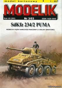 Модель бронетранспортера SdKfz 234/2 Puma из бумаги/картона